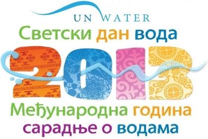 Svetski dan voda 2013. godine