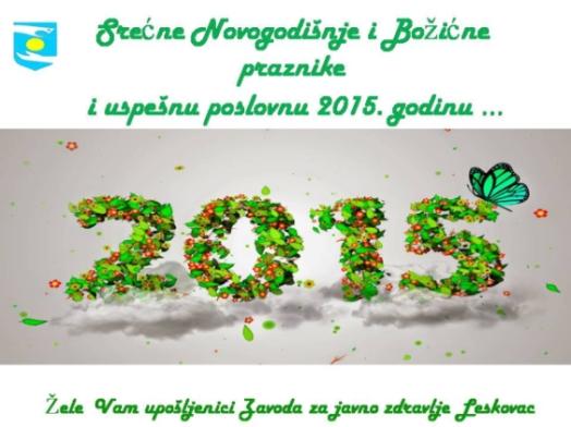 Srećna nova 2015. godina